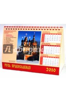 "Календарь 2010 ""Русь Православная"" (19915)"