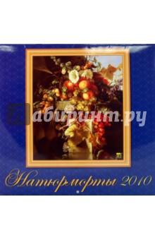 Календарь. 2010 год. Натюрморты (70923)