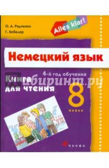 Немецкий язык. 8 класс (4-й год обучения): книга для чтения
