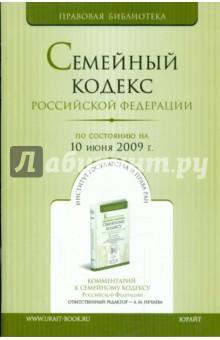Семейный кодекс Российской Федерации по состоянию на 10.06.09