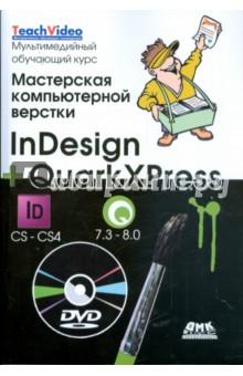 Мастерская компьютерной верстки. InDesign + QuarkXress (+ DVD)