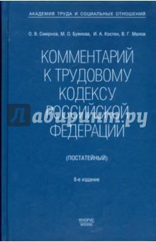 Комментарий к Трудовому кодексу Российской Федерации (постатейный). Новая редакция