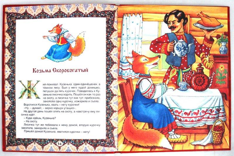 Иллюстрация 1 из 15 для Русские сказки | Лабиринт - книги. Источник: Лабиринт