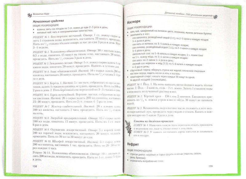 Иллюстрация 1 из 13 для Домашний лечебник. 2500 уникальных рецептов - Валентин Кара | Лабиринт - книги. Источник: Лабиринт