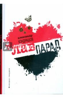 Кондрашов Александр Иванович Лавпарад