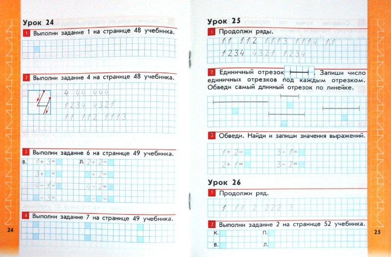 Математика 4 класс петерсон ответы в учебнике автор демидова 2 часть школа