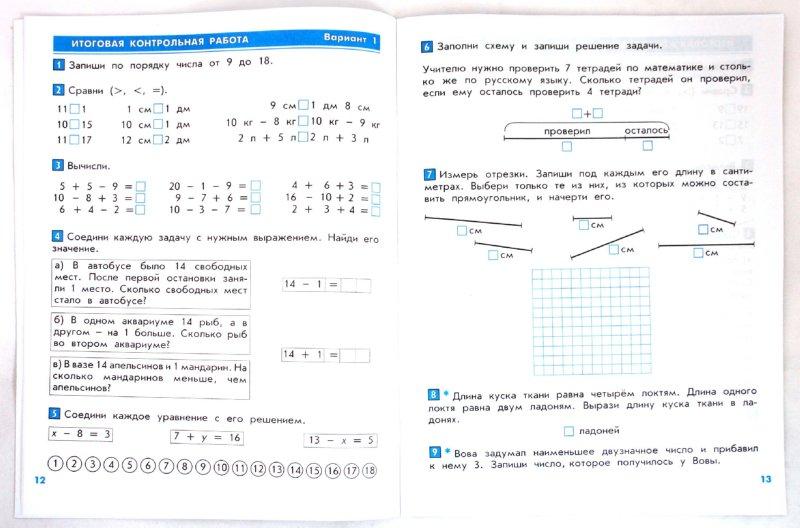 Контрольные работы по математике школа 2100 4 класс скачать
