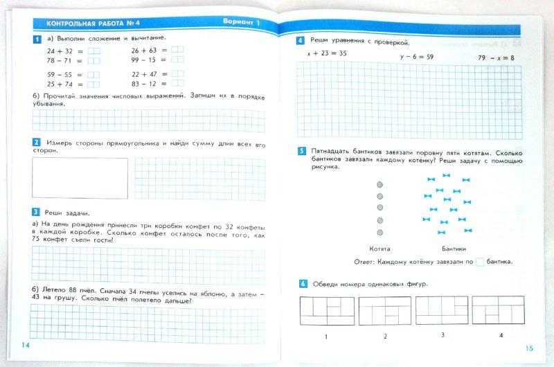 Решебник по Математике 1 Класс Рабочая Тетрадь 2