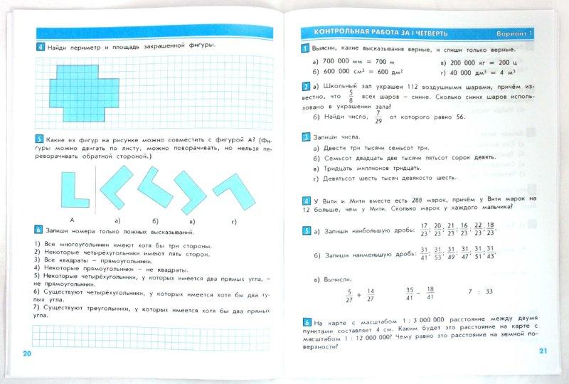 ответы на тесты по математике колледж