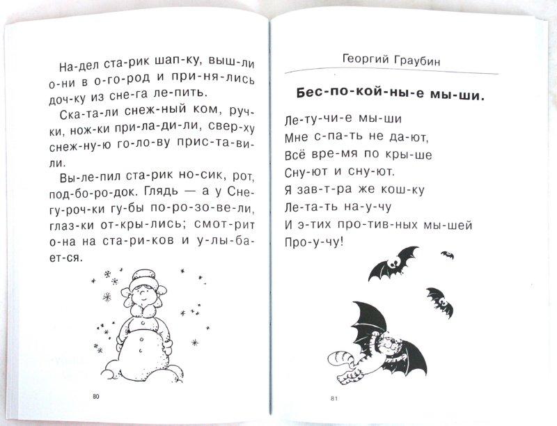 Иллюстрация 1 из 58 для Как научить ребенка читать - Федин, Федина | Лабиринт - книги. Источник: Лабиринт