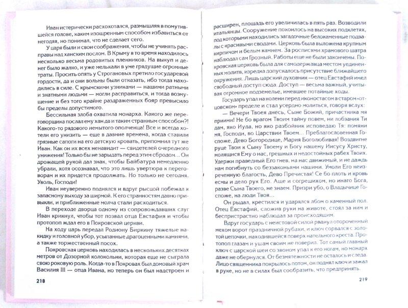 Иллюстрация 1 из 6 для Тайна царской невесты - Михаил Кедровский   Лабиринт - книги. Источник: Лабиринт
