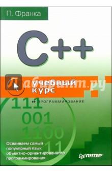 Франка П. C++. Учебный курс