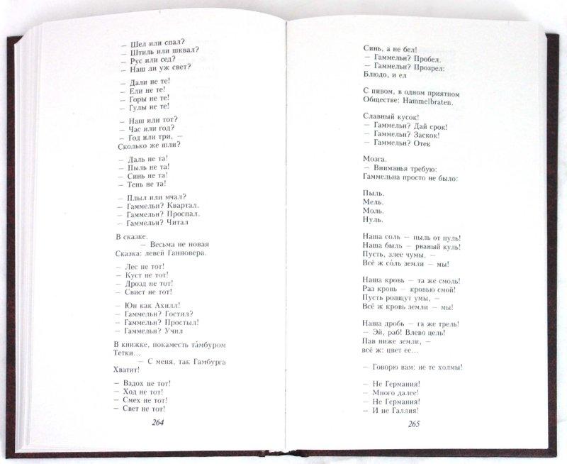 Иллюстрация 1 из 8 для Лирика: стихотворения, поэмы, проза - Марина Цветаева | Лабиринт - книги. Источник: Лабиринт