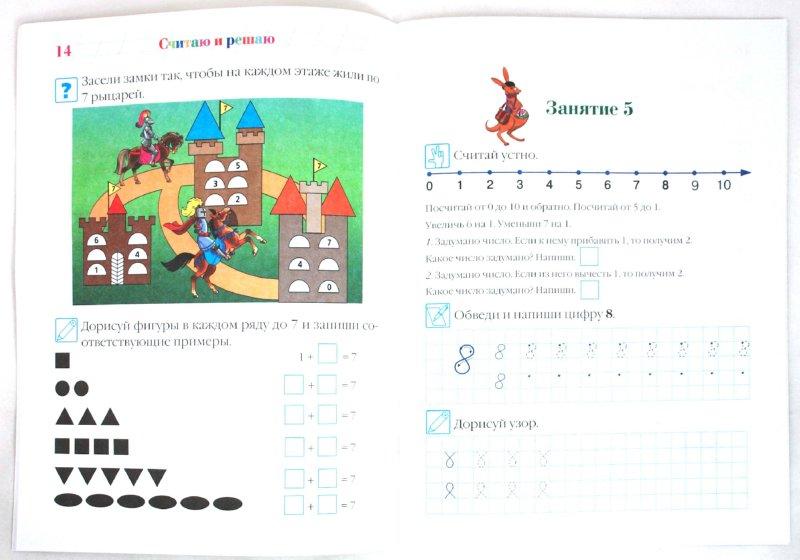Иллюстрация 1 из 16 для Считаю и решаю: для детей 5-6 лет. В 2-х частях. Часть 2 - Наталья Володина   Лабиринт - книги. Источник: Лабиринт