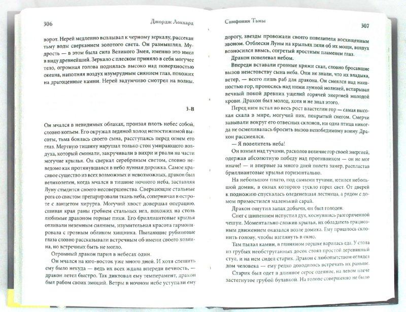Иллюстрация 1 из 4 для Вампиры. Путь проклятых. Антология - Генри Олди | Лабиринт - книги. Источник: Лабиринт