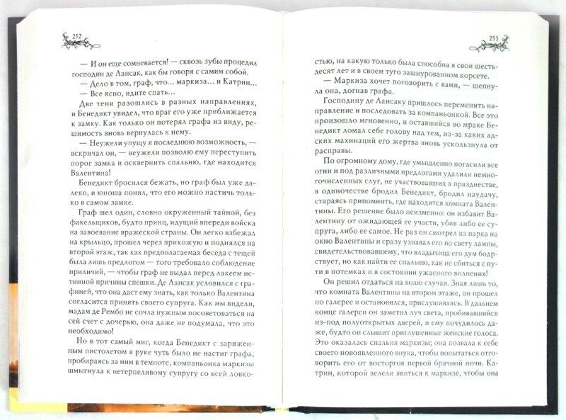 Иллюстрация 1 из 7 для Валентина - Жорж Санд | Лабиринт - книги. Источник: Лабиринт
