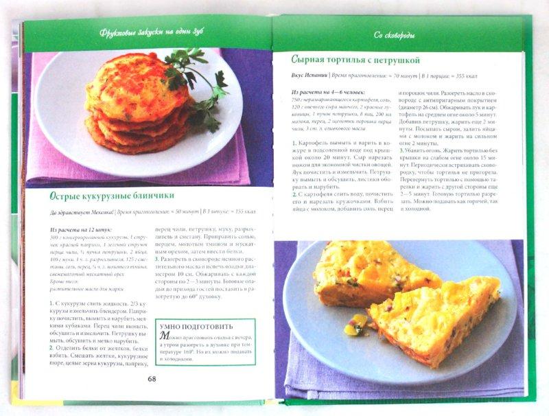 Иллюстрация 1 из 54 для Вкусное меню. Коллекция лучших рецептов - Таня Дузи   Лабиринт - книги. Источник: Лабиринт