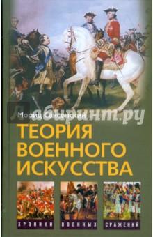 Теория военного искусства. Мориц Саксонский; Военные принципы Наполеона. Уильям Кейрнс