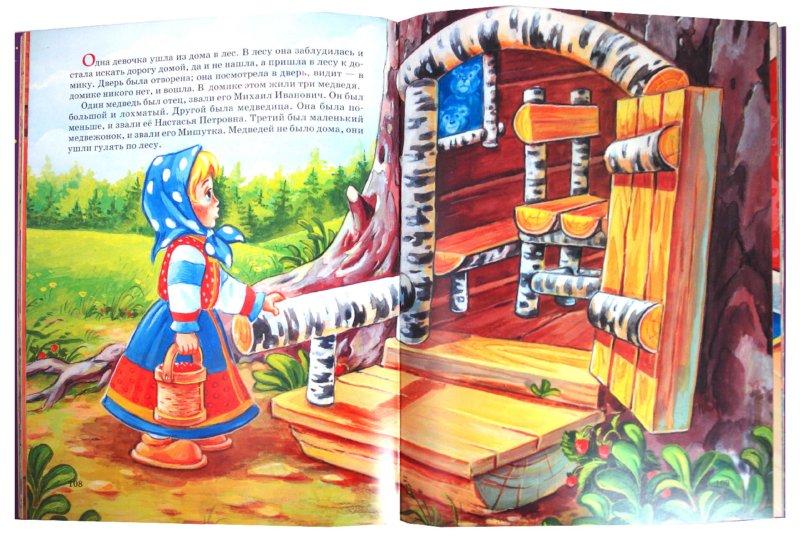 Иллюстрация 1 из 25 для Русские народные сказки. 250 золотых страниц   Лабиринт - книги. Источник: Лабиринт