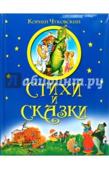 Стихи и сказкиОтечественная поэзия для детей<br>Ярко иллюстрированное издание, включающее в себя известные стихи и сказки Корнея Чуковского.<br>Для младшего школьного возраста.<br>