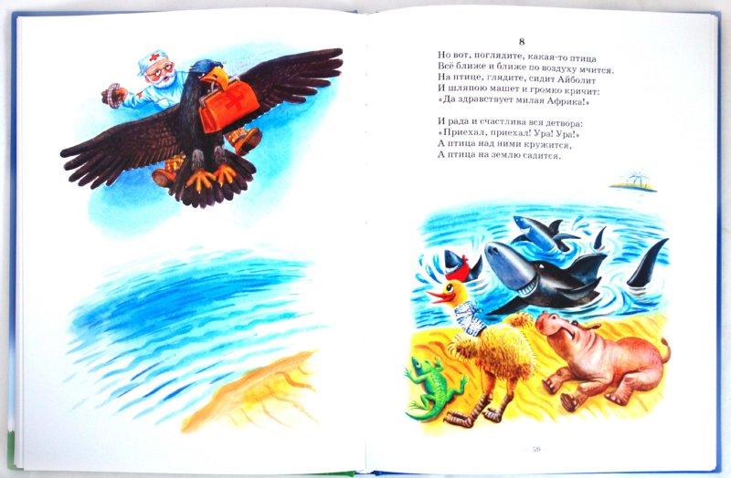 Иллюстрация 1 из 15 для Стихи и сказки - Корней Чуковский | Лабиринт - книги. Источник: Лабиринт