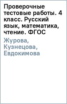 Проверочные тестовые работы. 4 класс. Русский язык, математика, чтение. ФГОСМатематика. 4 класс<br>Проверочные тестовые работы позволяют оценить результаты обучения детей в начальной школе русскому языку, математике и чтению, а также продвижение каждого ребенка в его развитии.<br>