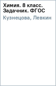 Кузнецова Нинель Евгеньевна, Левкин Антон Николаевич Химия. 8 класс. Задачник. ФГОС