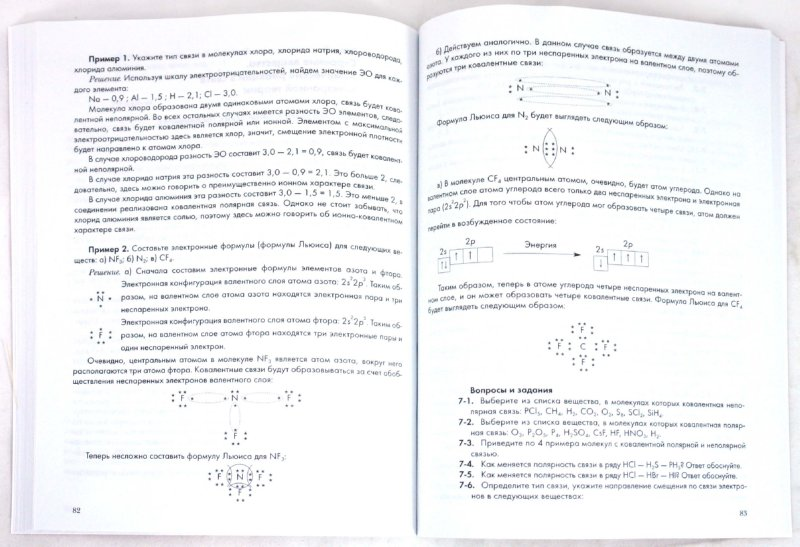 Гдз по химие лилия кузнецова