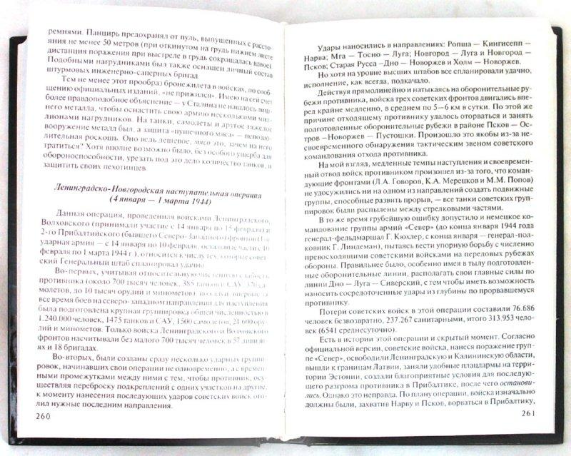 Иллюстрация 1 из 11 для Большая кровь. Как СССР победил в войне 1941-1945 гг. - Сергей Захаревич | Лабиринт - книги. Источник: Лабиринт