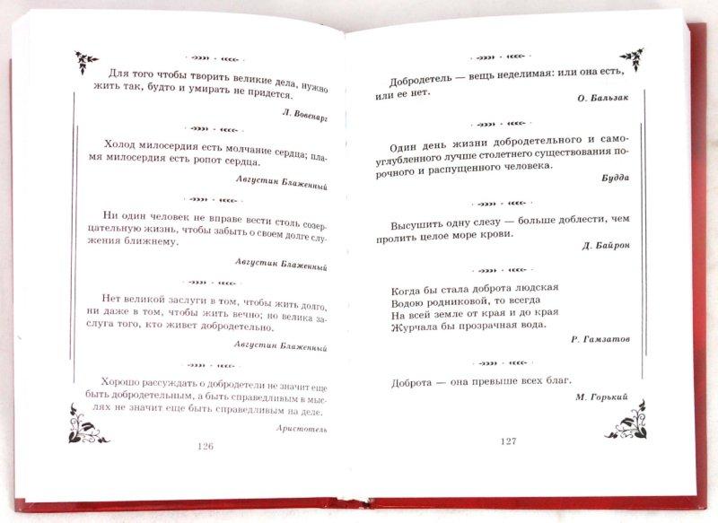 Иллюстрация 1 из 10 для Афоризмы на каждый день | Лабиринт - книги. Источник: Лабиринт