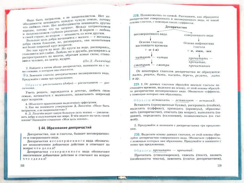 ГДЗ по русскому языку 6 класс Быстрова 1 и 2 часть ФГОС