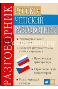 Русско-чешский разговорник