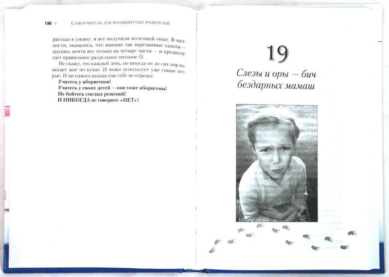 Иллюстрация 1 из 14 для Самоучитель для продвинутых родителей. Счастливый дитенок — без запар и пеленок - Милана Касакина | Лабиринт - книги. Источник: Лабиринт