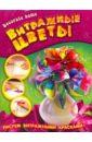 Набор: Витражные цветы (3031)
