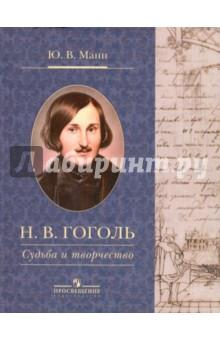 Н. В. Гоголь. Судьба и творчество