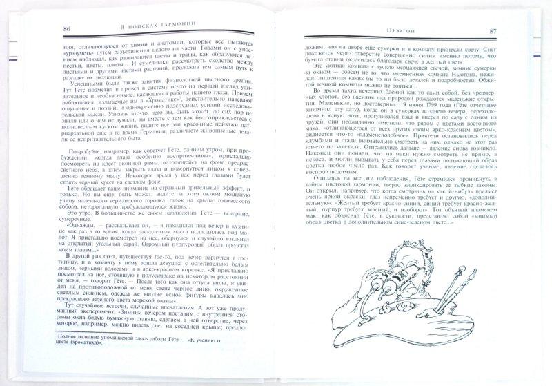 Иллюстрация 1 из 15 для В поисках гармонии - Олег Мороз | Лабиринт - книги. Источник: Лабиринт