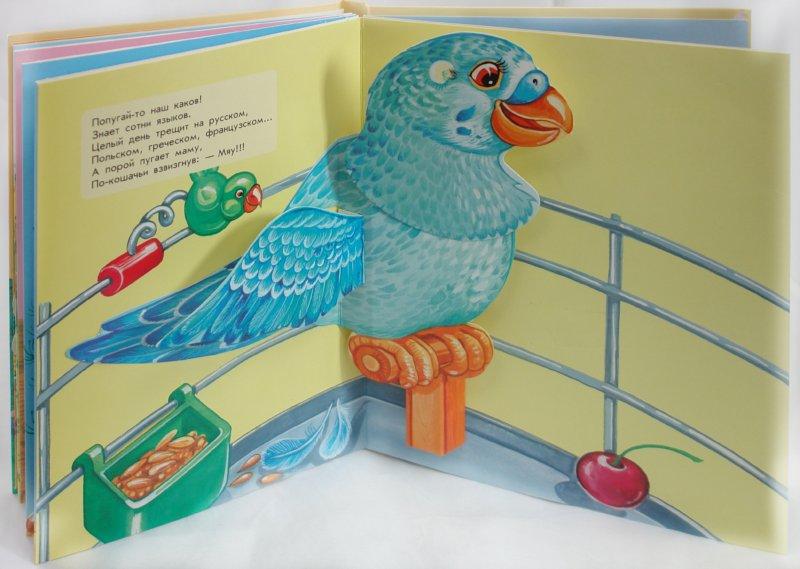 Иллюстрация 1 из 6 для Домашние любимцы - Леонид Ушкалов   Лабиринт - книги. Источник: Лабиринт