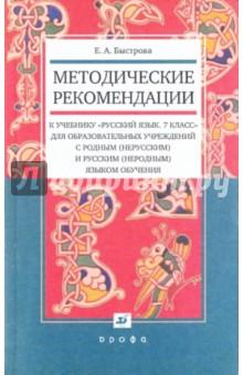 """Методические рекомендации к учебнику """"Рус. яз.7кл."""" для образов. учрежд. с родным (нерусским) языком"""