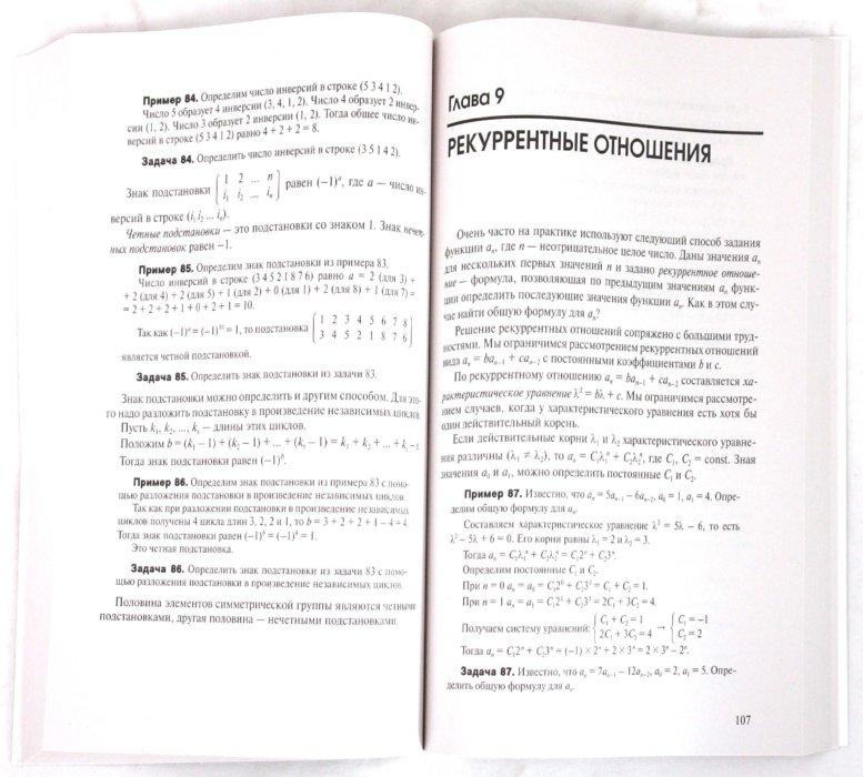pdf Конституция и государственная символика