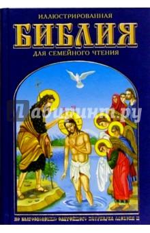 Иллюстрированная Библия для семейного чтения