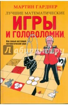 Гарднер Мартин Лучшие математические игры и головоломки, или самый настоящий математический цирк