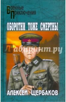 Оборотни тоже смертныВоенный роман<br>К весне 1943 года партизанское движение в Белоруссии достигло такого размаха, что немецкое командование вынуждено было создать GVP - тайную полевую полицию, для координации действий карательных и армейских подразделений против лесных бандитов. Несколько секретных школ специально готовили агентов для внедрения в партизанские отряды, одной из задач которых было уничтожение командиров и комиссаров отрядов. Но все эти меры оказались малоэффективны…<br>  Оборотни тоже смертны является непосредственным продолжением романа Тени Черного леса.<br>