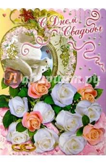 1Т-019/День свадьбы/открытка-гигант