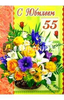 1Т-021/С Юбилеем 55/открытка-гигант