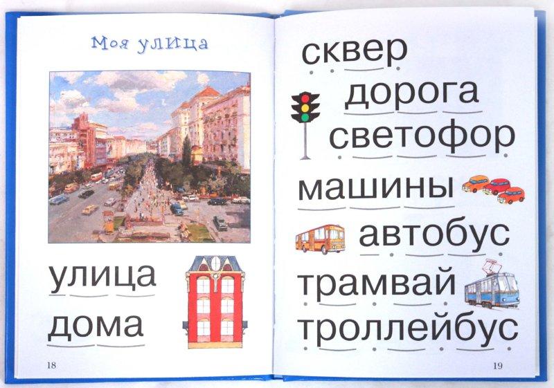 Иллюстрация 1 из 29 для Мои первые слова. Обучение грамоте. Книга 4 | Лабиринт - книги. Источник: Лабиринт