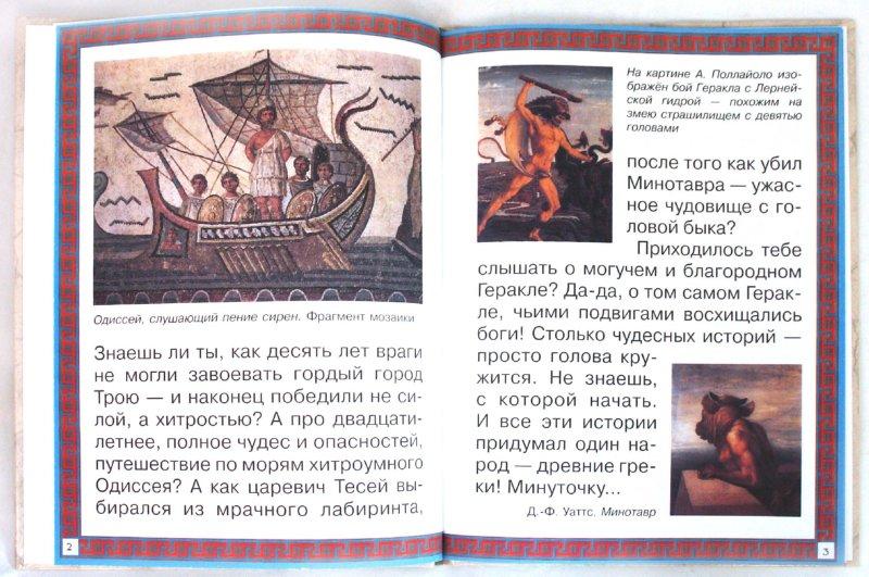 Иллюстрация 1 из 16 для Путешествие в Древнюю Грецию - Наталья Майорова | Лабиринт - книги. Источник: Лабиринт