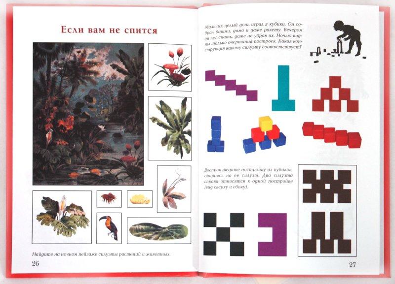 Иллюстрация 1 из 16 для Черно-белые забавы - Наталья Салиенко   Лабиринт - книги. Источник: Лабиринт