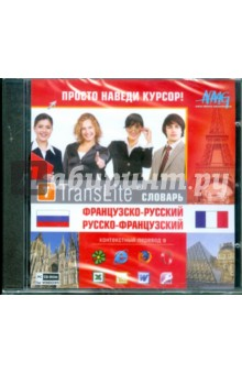 TransLite. Словарь французско-русский, русско-французский (CDpc)