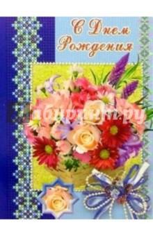 3Т-127/День рождения/открытка-вырубка двойная