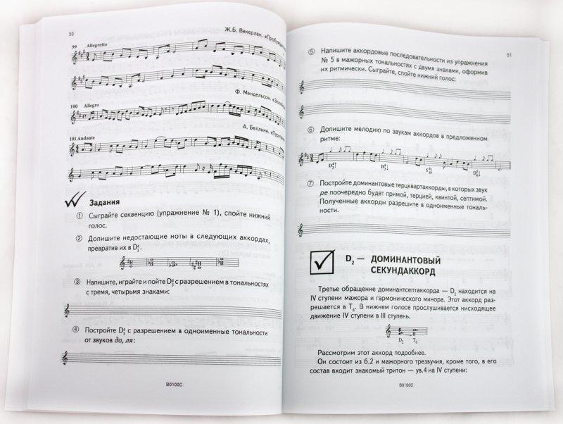 варламова сольфеджио гдз учебник класса по 4